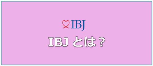 IBJとはバナー
