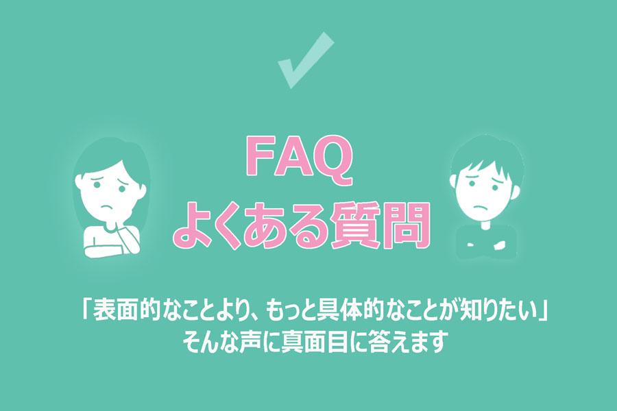 FAQトップバナー画像