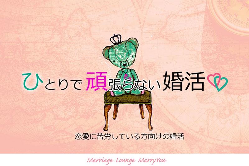 MarryYouのイメージトップ画像